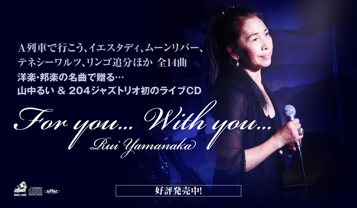 山中るい Live CD For you… With you…